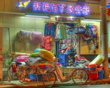 Viagem à China | 1 Dia a Dois